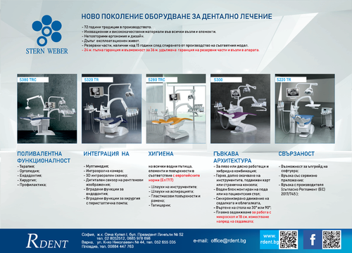 A NEW GENERATION OF DENTAL TREATMENT EQUIPMENT